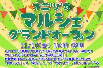 """""""オニヅカマルシェ"""" グランドオープン!!"""