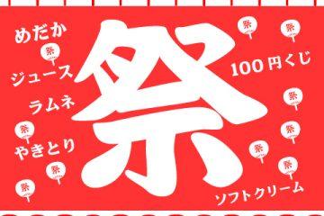 オニヅカの夏祭り!!
