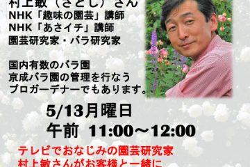 店内園芸ガイドツアー!!