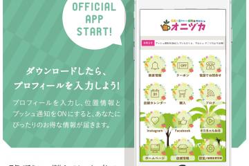 【オニヅカ公式アプリ】スタート!!