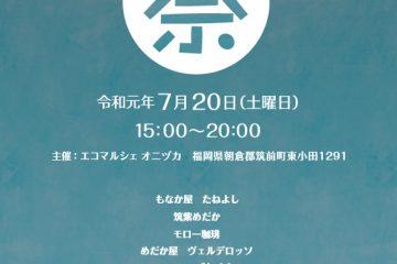 オニヅカ夏祭り!