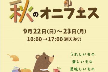 オニフェス開催日時発表!!